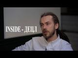 INSIDE SHOW - ДЕЦЛ (О творчестве, отце, Басте, Навальном и о многом другом) [Rap Live]
