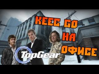 Кеес GO | Топ Гир на Офисе