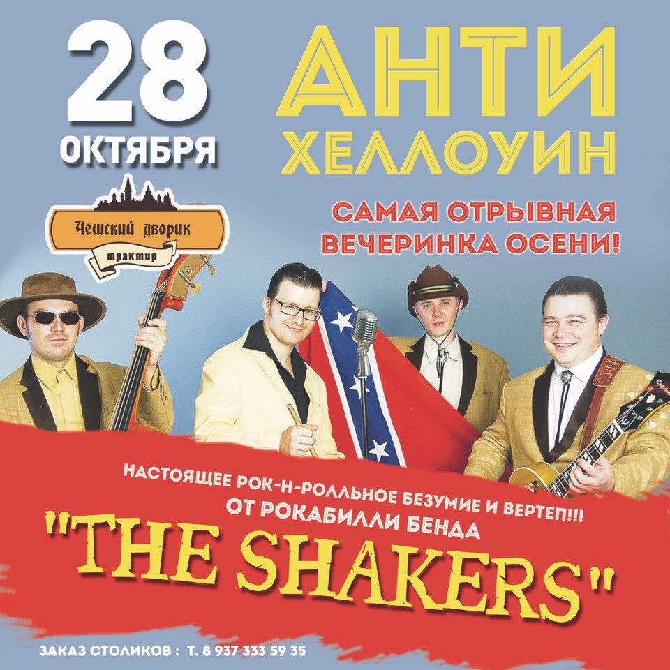 28.10 The Shakers в Чешском Дворике!