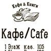 Кофе&Книги