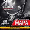 18.11 | МАРА | AURORA