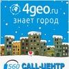 Справочная 560, портал 4geo.ru и Call-центр 560