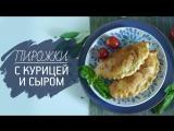 Пирожки с моцареллой и курицей [Рецепты Bon Appetit]