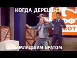 «Однажды в России» - Младший брат