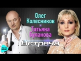 Татьяна Буланова и Олег Колесников - Встреча (Official Audio 2017)