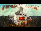 Нейромонах Феофан — Топить за Феофана (official video) | Neuromonakh Feofan