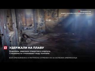 Брошенное во Владивостоке судно