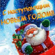 Зима.. С наступающим новым годом!