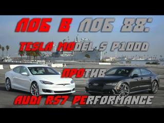 Head2Head 88 2017 Tesla Model S P100D vs. 2017 Audi RS7 Performance [BMIRussian]