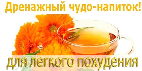 Дренажный чудо-напиток!