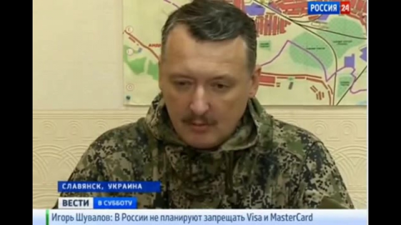 Главнокомандующий вооружённых сил Новороссии- И. Гиркин, псевдоним