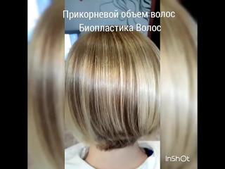 Биопластика волос 🌟  Прикорневой объем волос 🍒