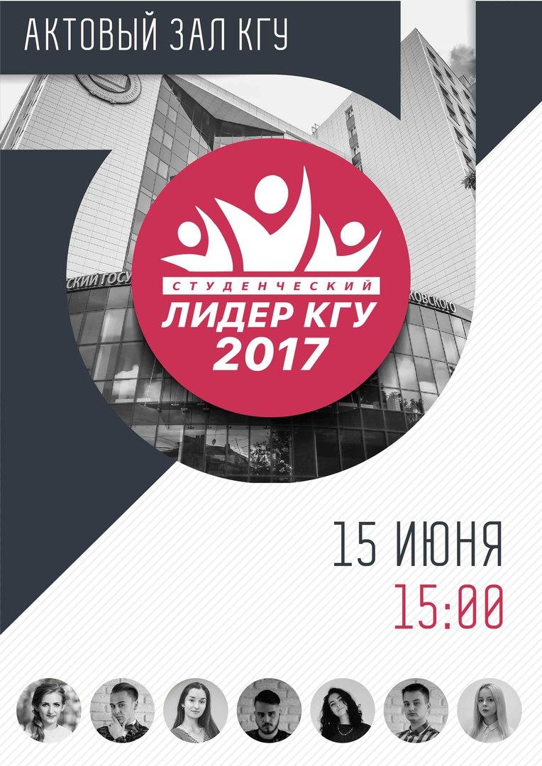 Афиша Калуга Студенческий лидер КГУ - 2017
