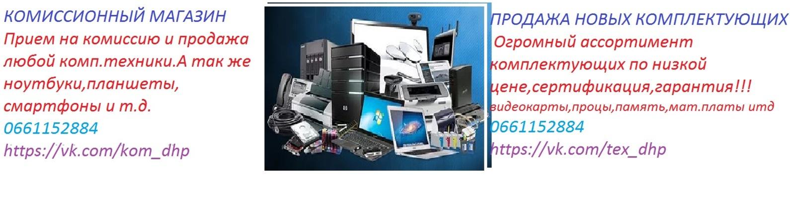 Комиссионный магазин компьютерной техники брянск