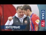 Терек (мол.) — ПФК ЦСКА (мол.) — 0:1. Интервью с Гришиным