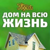 Дома из бруса, каркасные дома Зодчий в Беларуси