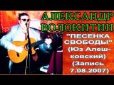 Александр Волокитин - ПЕСЕНКА СВОБОДЫ (Юз Алешковский) (Запись 7.08.2007)