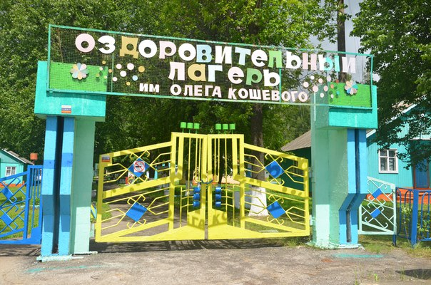 Картинки оздоровительного лагеря имени олега кошевого