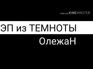 ОлежаН - Рэп из темноты