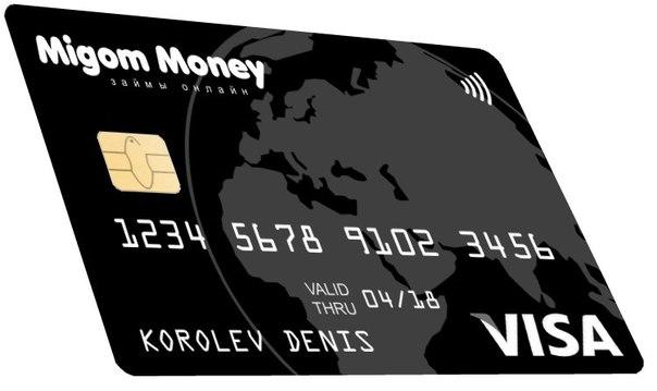 Срочный онлайн займ до 300 000 рублей за 1 минуту под 15% годовых! (Пр
