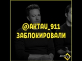 @aktau_911 заблокировали