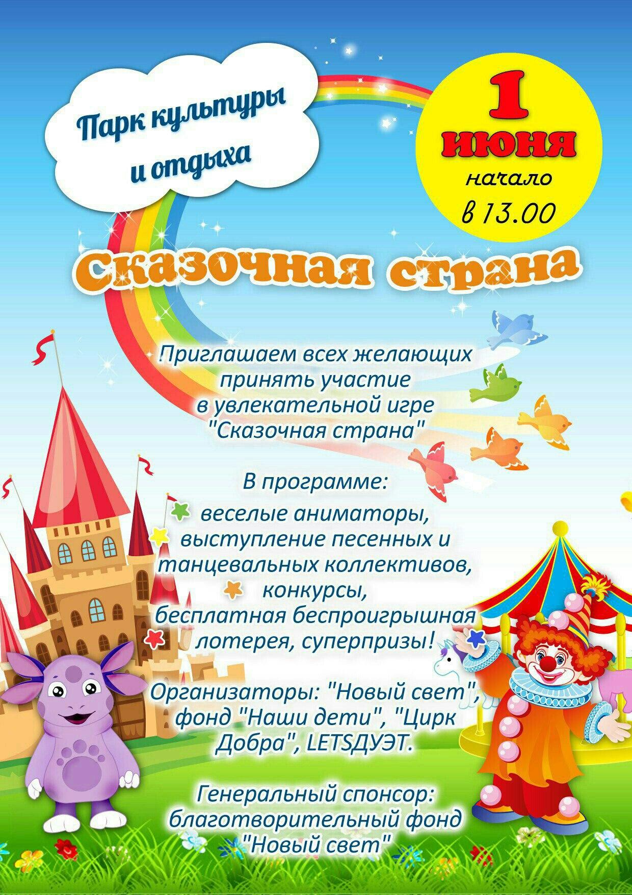 День защиты детей, Чайковский, 2017 год