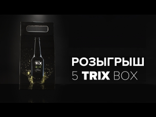 РОЗЫГРЫШ 5 TRIX box ОТ SMOKE KITCHEN