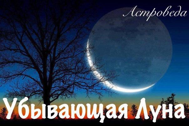 Похудение на убывающую луну: заговоры и обряды