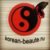 Корейская косметика премиум - класса