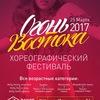 """Хореографический фестиваль  """"Огонь Востока"""""""