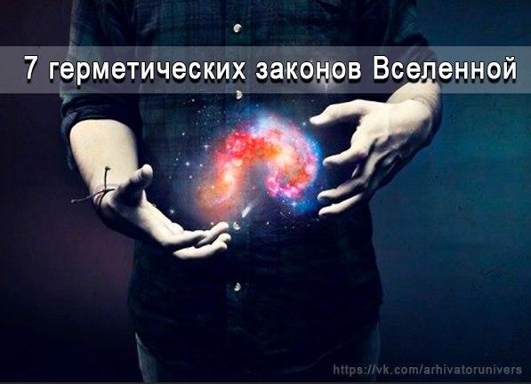 7 герметических законов Вселенной I8aTWOh8CPM