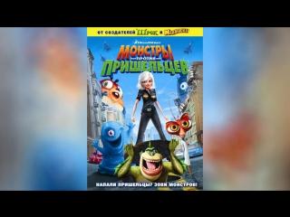 Монстры против пришельцев (2009) | Monsters vs. Aliens