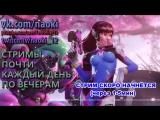 Стрим #2 Overwatch с Naoki