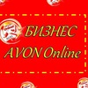 ПЕРМЬ / AVON * БИЗНЕС * Online