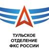 Тульское отделение ФКС России
