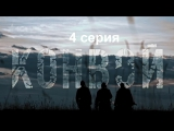 Конвой 4 серия ( Военный, Драма ) от 8.05.2017