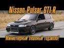Nissan Pulsar GTI-R - миниатюрный бешеный Годзилла BMIRussian
