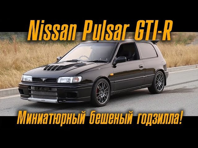 Nissan Pulsar GTI-R - миниатюрный бешеный Годзилла [BMIRussian]