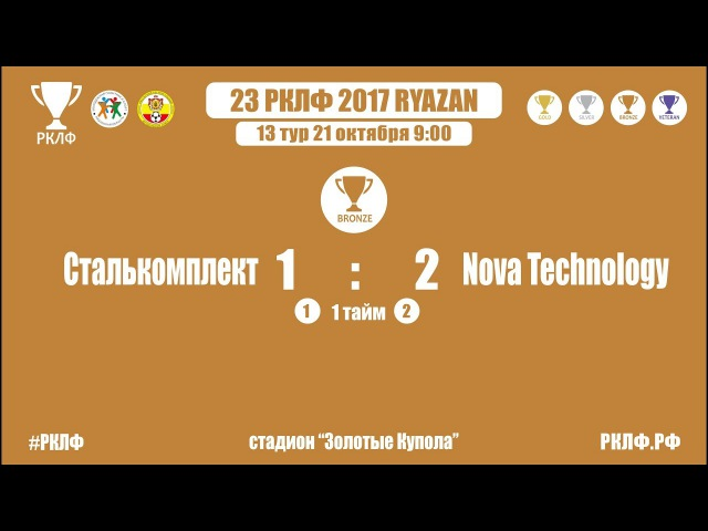 23 РКЛФ Бронзовый Кубок Сталькомплект-Nova Technology 1:2
