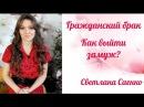 🦋 Гражданский брак Как выйти замуж Светлана Саенко