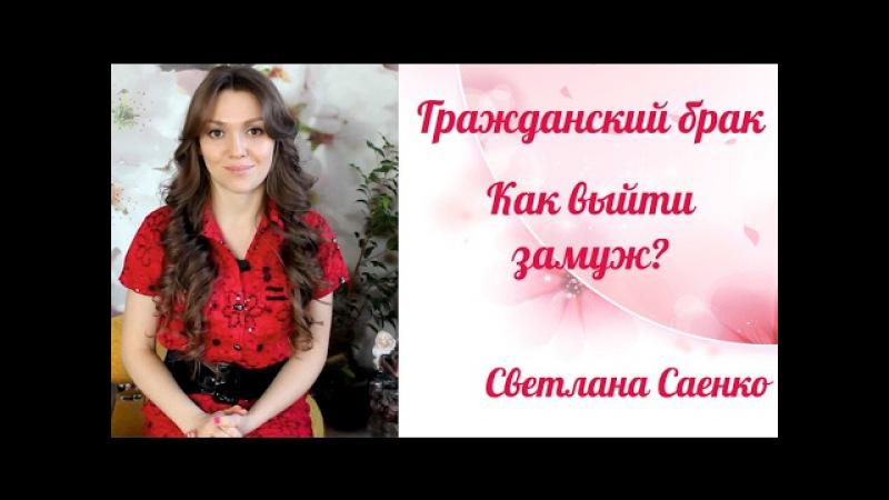🦋 Гражданский брак Как выйти замуж Светлана Саенко смотреть онлайн без регистрации