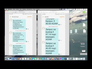 AGAM Вывел средства на AdvCash и Bitcoin. Смотрите !!!
