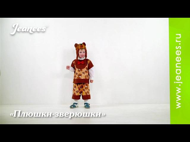 Медвежонок Михасик