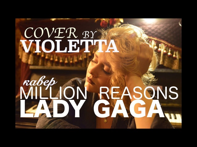 Lady Gaga-Million Reasons-Cover by Violetta-Виолетта (Кавер Леди Гага с русскими субтитрами)