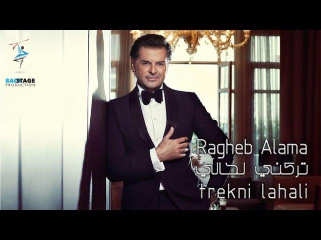 Ragheb Alama Trekni Lahali راغب علامة تركني لحالي Official Lyrics Video