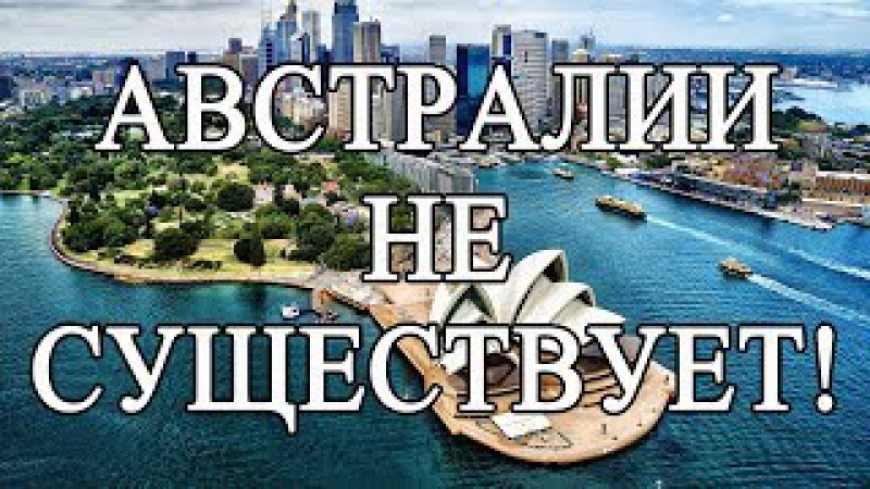 Австралии НЕ Существует! Доказательства и Факты! Сиднея НЕТ!