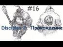 Disciples 2. Горные кланы. Прохождение 16