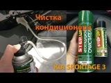 Чистка кондиционера Киа Спортейдж 3
