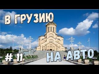 В Грузию на машине 2017. Тбилиси, Храм Цминда Самеба - Пресвятая Троица, цены на Дез ...