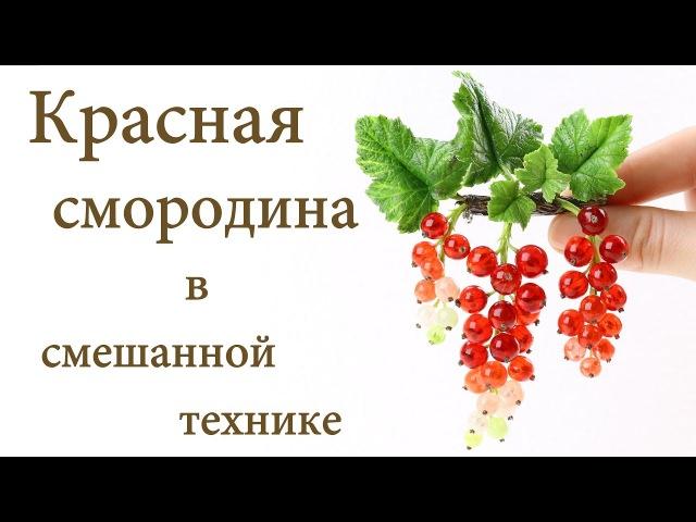 Красная смородина в смешанной технике Создаем брошь из эпоксидной смолы и холодного фарфора